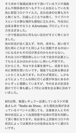 MANAMIコメント3.jpg