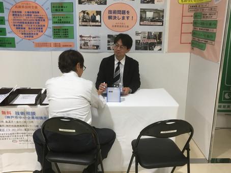 第11回 神戸ものづくり中小企業展示商談会
