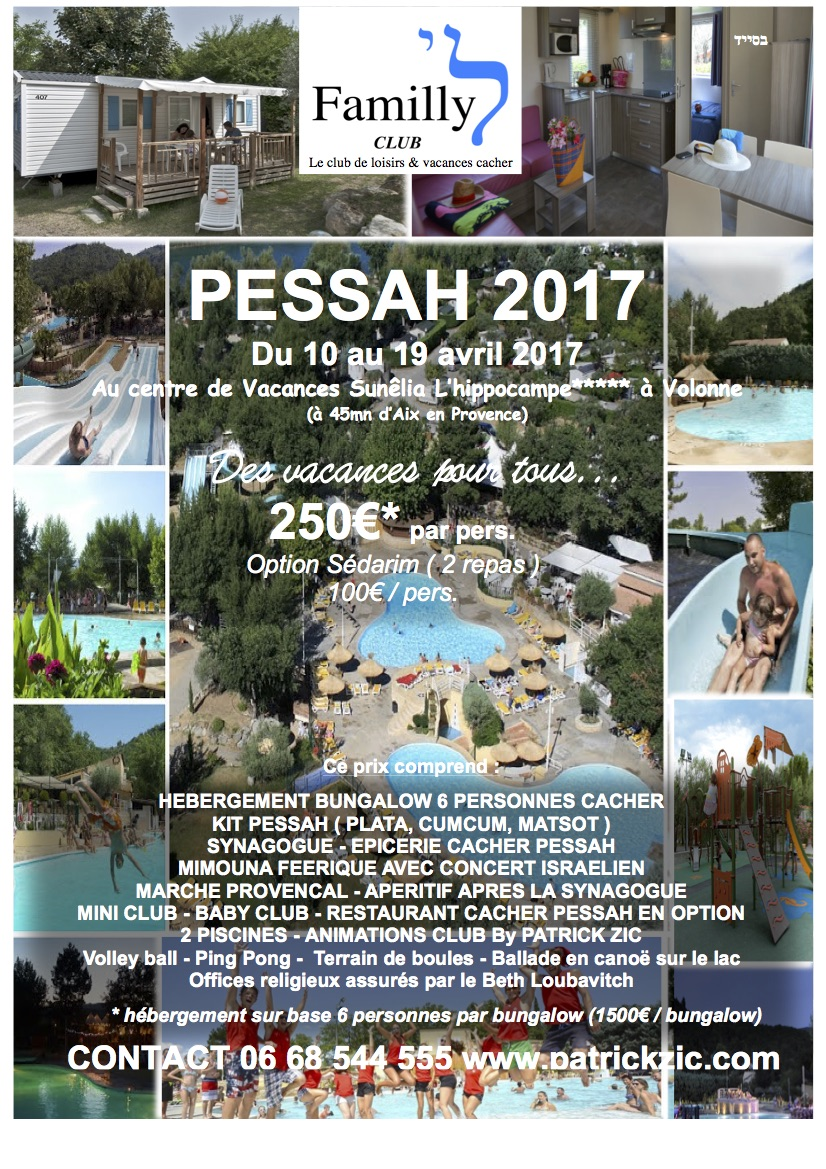 3 AFFICHE PESSAH 2017 FAMILLY CLUB