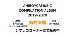 ANIBOY CAMUSIC COMPILATION ALBUM
