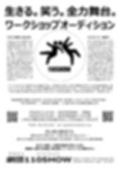 12月公演用オーディションVersion2.jpg