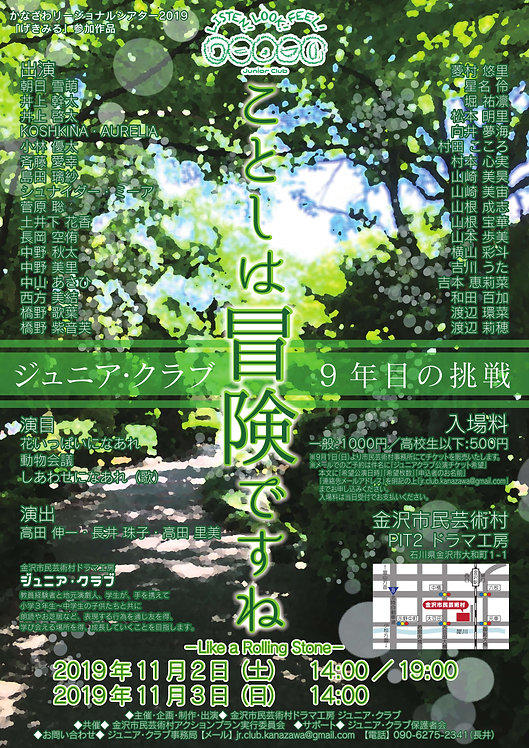 20190721_2019リージョナルチラシ_オモテ4C.jpg