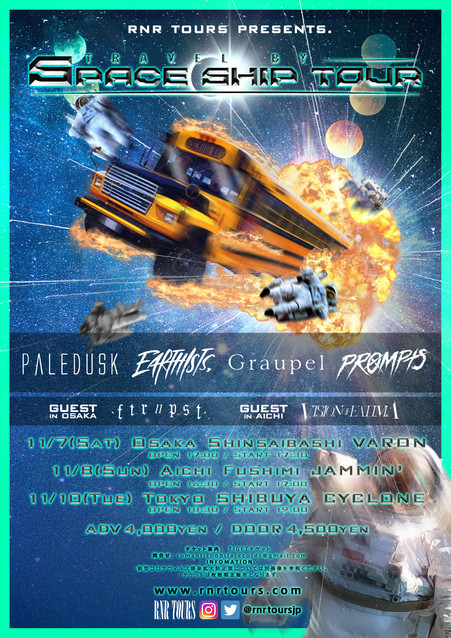 TRAVEL BY SPACE SHIP TOUR 2020開催決定!