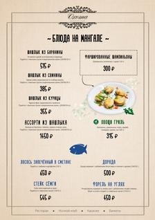 блюда на мангале-2.png