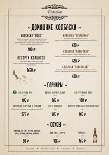 колбаски-гарнир.jpg