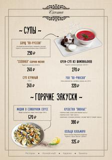 супы и гор зак.png