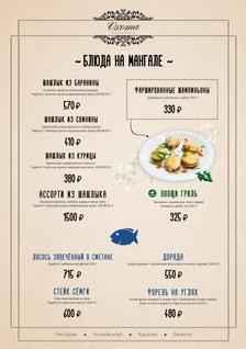 блюда на мангале.jpg