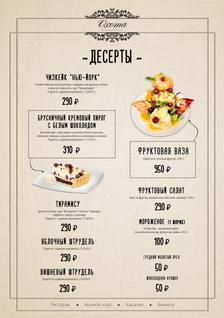 десерт.png