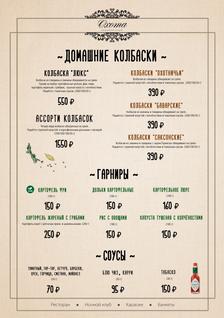 колбаски-гарнир-2.png