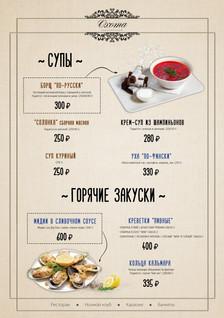 супы и гор зак.jpg