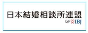 日本結婚相談所連盟 IBJ 会員数58000名 男性有利 お申込み制限なし