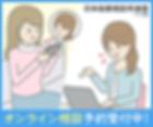 online_councering_banar_pc.png