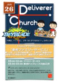 2020.1.26 ベイ大会ファミリーサービス.jpg