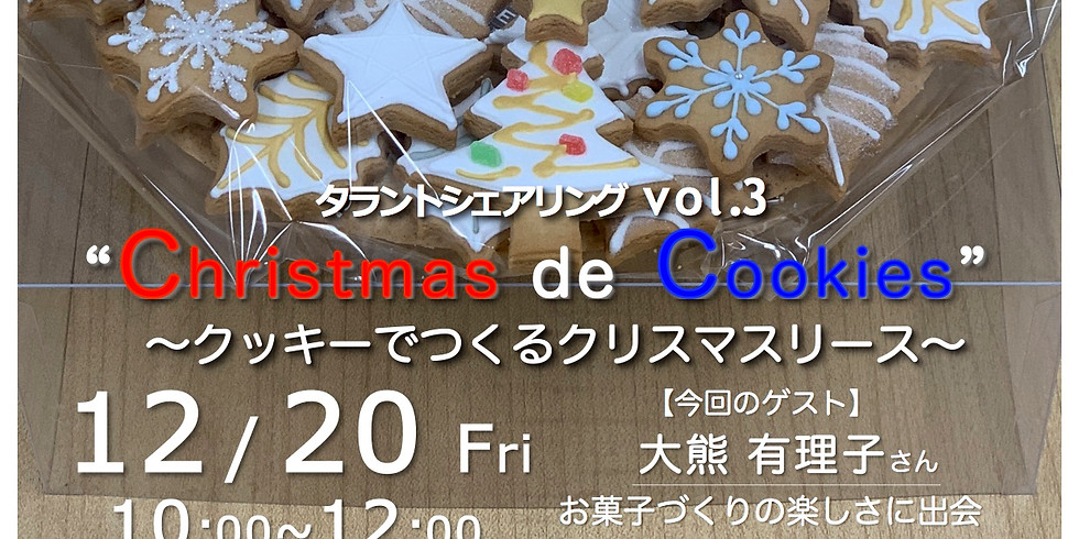 Christmas de Cookies