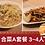 Thumbnail: 【東方龍】合菜A - 3~4人