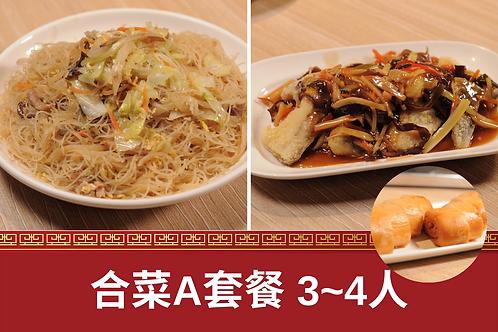 【東方龍】合菜A - 3~4人