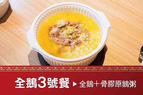 【東方龍】全鵝三吃 - 3號餐