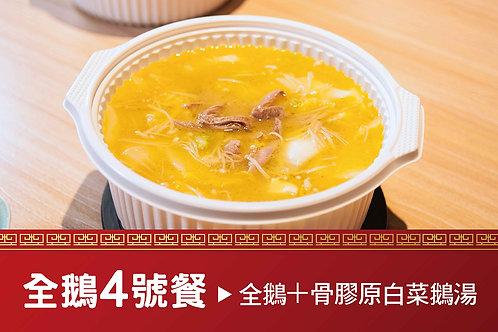 【東方龍】全鵝三吃 - 4號餐