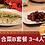 Thumbnail: 【東方龍】合菜B - 3~4人