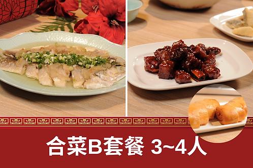 【東方龍】合菜B - 3~4人