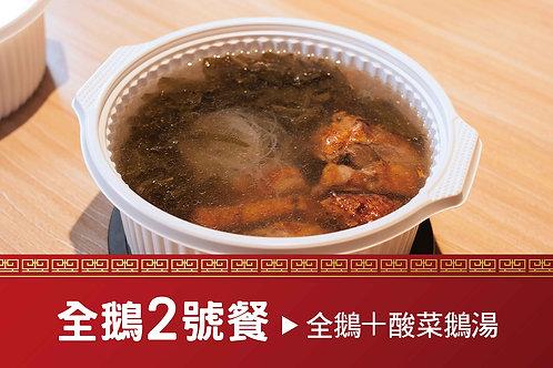 【東方龍】全鵝二吃 - 2號餐