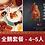 Thumbnail: 【東方龍】全鵝套餐 - 4~5人