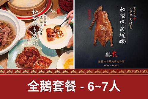 【東方龍】全鵝套餐 - 6~7人