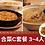 Thumbnail: 【東方龍】合菜C - 3~4人