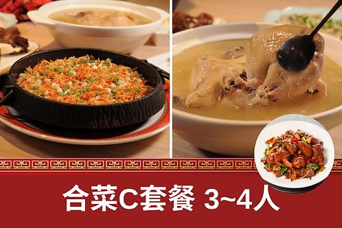 【東方龍】合菜C - 3~4人