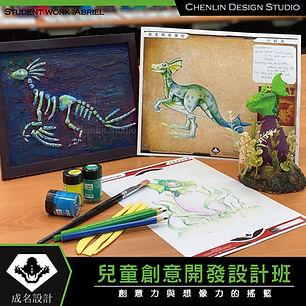兒童創意開發設計班_夏季_工作區域 1.jpg