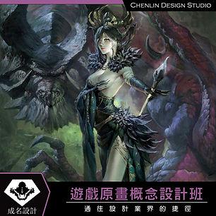 遊戲原畫概念設計_summer_工作區域 1.jpg