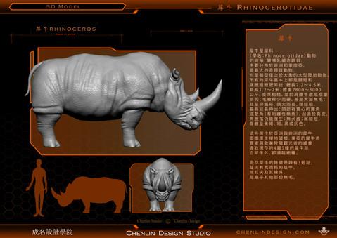 犀牛3-1.jpg