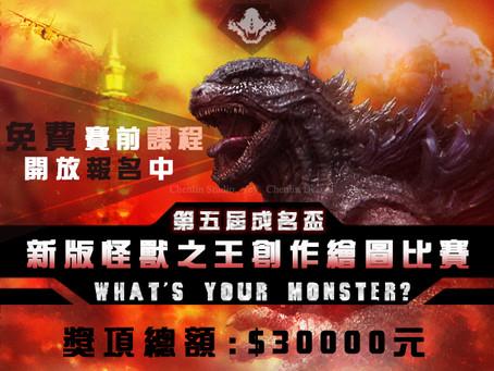 【第五屆成名盃】新版怪獸之王創作繪圖比賽