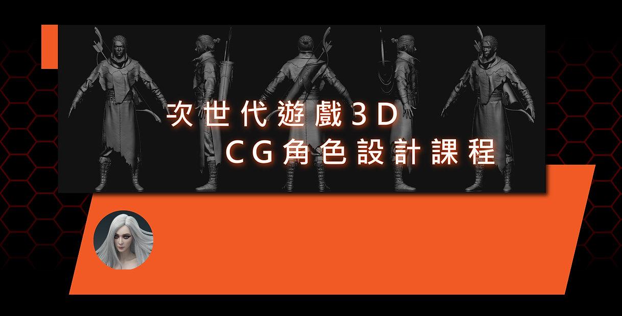 layout-次世代遊戲3D CG角色設計班-無字_工作區域 2.jpg
