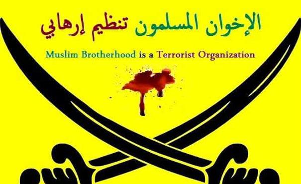 Muslim Brotherhood Terrorist Organization