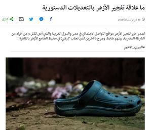 BBC Arabic Al-Azhar Bombing article