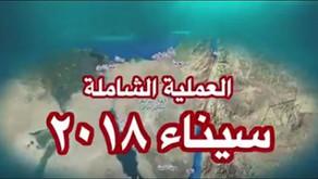 """نحذر من استغلال أعداء مصر لإدعاءات قتل المدنين في العملية العسكرية الشاملة """"سيناء 2018"""""""