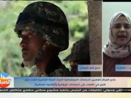 إمارة الدم.. قطر ودعم الإرهاب في الشرق الأوسط