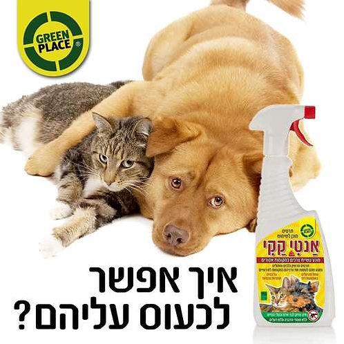 תרסיס המונע מחתולים וכלבים לעשות צרכים במקומות אסורים