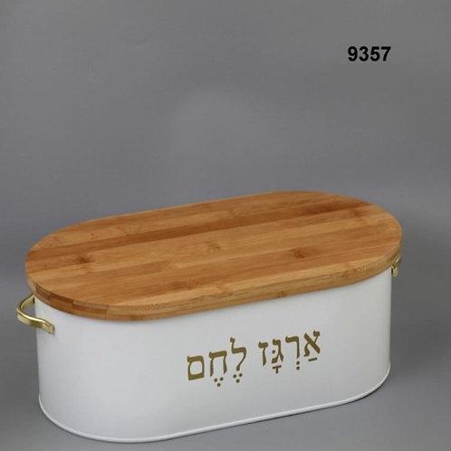 ארגז לחם לבן