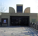 Tehran_Museum_of_Contemporary_Art_1_edit.jpg