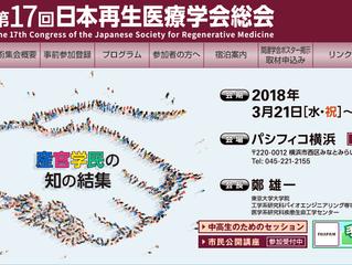 第17回日本再生医療学会総会