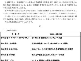 北海道銀行中小企業人材育成基金 平成29年度中小企業技術活性化助成金