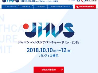ジャパン・ヘルスケアベンチャー・サミット/BioJapan/再生医療JAPAN@横浜