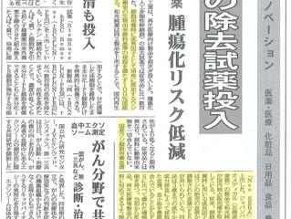 化学工業日報