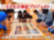 子供古事記プロジェクト.JPG