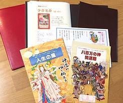 守護神と社交神.人生の風.jpg