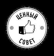 совет.png