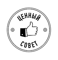 совет.png