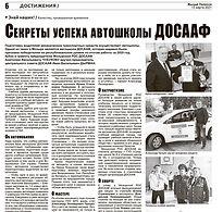 Статья. Секрет успеха ДОСААФ.jpg